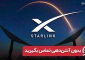 همکاری اپل و استارلینک برای تماس ماهواره ای آیفون