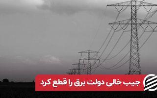 جیب خالی دولت برق را قطع کرد