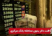 افت دلار بدون مداخله بانک مرکزی