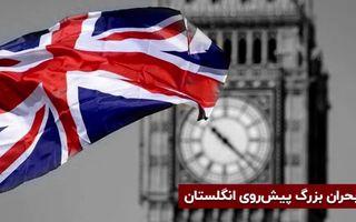این بالاترین میزان بدهی در تاریخ انگلستان است