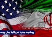 پیشنهاد جدید آمریکا به ایران چیست؟