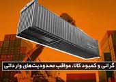 گرانی و کمبود کالا، عواقب محدودیت های وارداتی