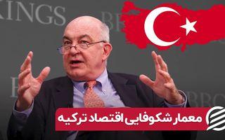 معمار شکوفایی اقتصاد ترکیه
