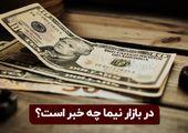 دست مرئی در کاهش قیمت دلار نیمایی
