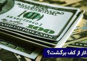 دلار از کف برگشت؟