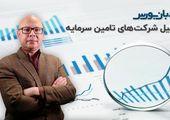 تحلیل شرکت های تامین سرمایه