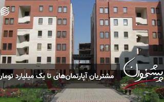 مشتریان آپارتمانهای تا یک میلیارد تومان