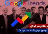 برنده مناظره در گوگل