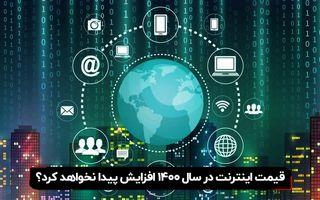 قیمت اینترنت در سال 1400 افزایش پیدا نخواهد کرد؟