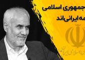 در جمهوری اسلامی همه ایرانیاند