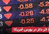 اثر دلار در بورس آمریکا