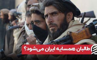 طالبان همسایه ایران می شود ؟