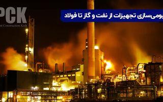 بومیسازی تجهیزات از نفت و گاز تا فولاد