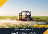 وابستگی صنعت به کشاورزی