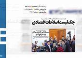 روزنامه 11آذر1398