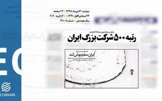 روزنامه 30دی1398