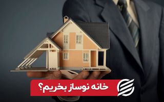 خانه نوساز بخریم؟