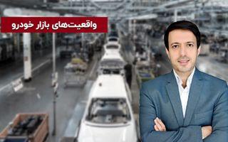 واقعیتهای بازار انحصاری خودرو پازل صنعت خودرو- قسمت دوم