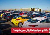 کدام خودروها ارزان میشوند؟