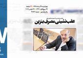 روزنامه 6آذر1398