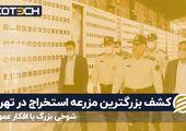شوخی بزرگ با افکار عمومی؛ کشف بزرگترین مزرعه استخراج در تهران
