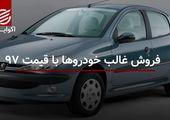 فروش غالب خودروها با قیمت 97