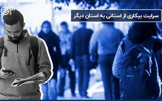 سرایت بیکاری از استانی به استان دیگر
