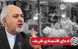 ادعای اقتصادی ظریف