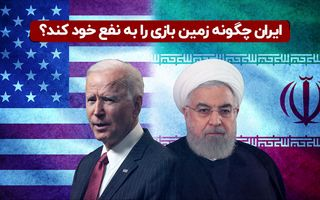 ایران چگونه زمین بازی را به نفع خود کند؟