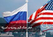 خطر جنگ گرم روسیه و آمریکا