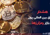 هشدار صندوق بین المللی پول به بازار رمز ارزها