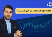 تحلیل بازار سرمایه | تغییرات دامنه نوسان به نفع سهامداران است؟