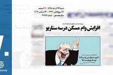 روزنامه 23آذر1398