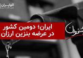 ایران؛ دومین کشور در عرضه بنزین ارزان
