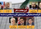 این هفت نفر | کارنامه انتخاباتی نامزدهای تایید صلاحیت شده