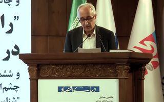 همایش راز ماندگاری چالش ها در اقتصاد ایران - دکتر موسی غنی نژاد