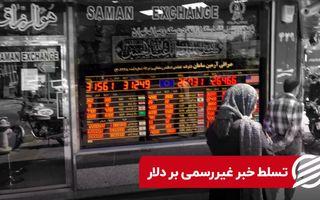 تسلط خبر غیررسمی بر دلار