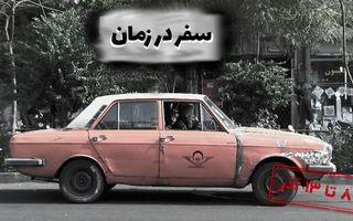 سفر در زمان   ایران در مناقصه خط لوله آب 50 سال پیش عربستان-ابوظبی