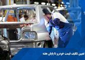 علام قیمت خودروهای داخلی تا چهارشنبه/ سه مطالبه جدید خودروسازان از شورای رقابت