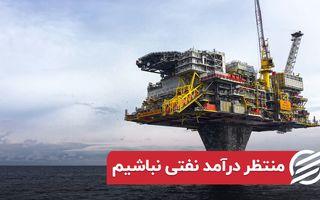 منتظر درآمد نفتی نباشیم