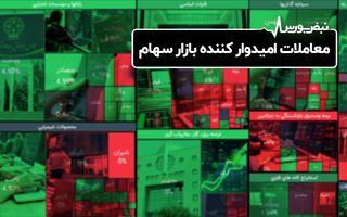 معاملات امیدوار کننده بازار سهام