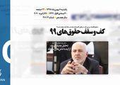 روزنامه 6بهمن1398