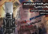جدایی اقتصاد ایران از تحریم