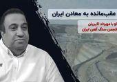 نگاه عقب مانده به معادن ایران