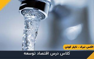 مشکلات خصوصی سازی آب - قسمت سی و دوم