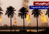 ماراتن خاورمیانه| ملی کردن نفت اشتباه بود؟