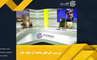 مروری بر اخبار هفته اخیر با رضا رفیع