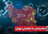 معترضان به تعطیلی تهران