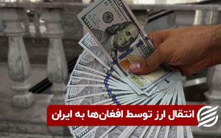 انتقال ارز توسط افغان ها به ایران