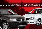 خداحافظی با 8 خودروی مونتاژی در بازار ایران